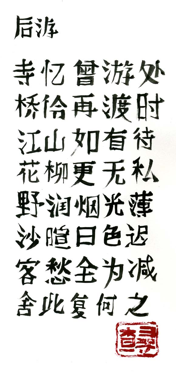 Poem in Chinese Calligraphy